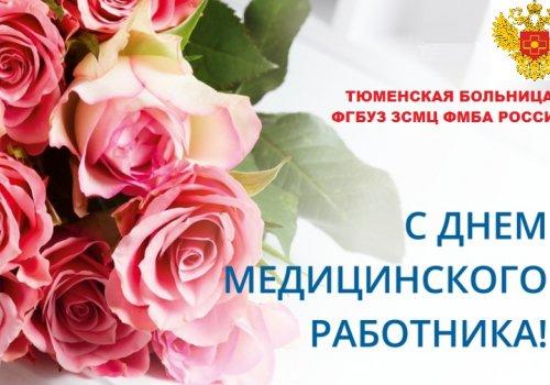 18 июня - День медицинского работника!