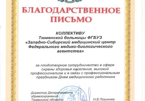 Благодарность Коллективу Тюменской больницы ФГБУЗ ЗСМЦ ФМБА России
