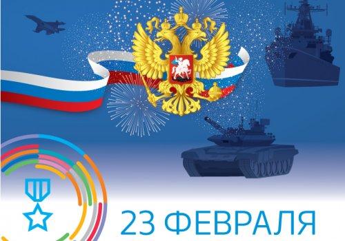 23 февраля - День Защитника отечества!