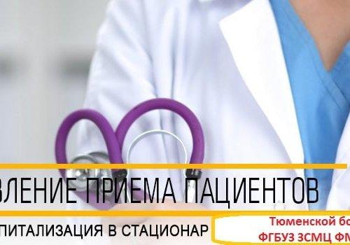 с 24 февраля 2021 в Тюменской больнице ФГБУЗ ЗСМЦ ФМБА России ...