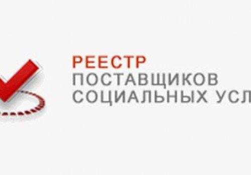 В городе Тюмени зарегистрировано 15 организаций, включенных в реестр поставщиков социальных услуг Тюменской области