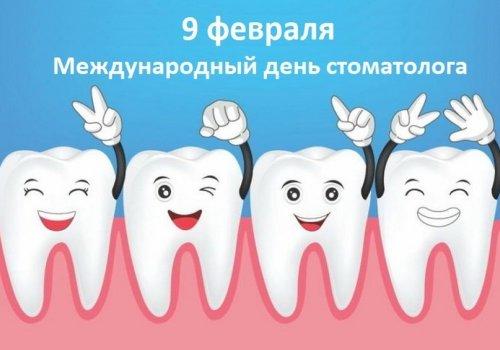 9 февраля День стоматолога!