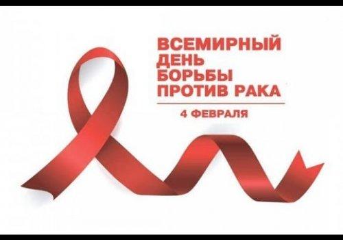 4 февраля - Всемирный день борьбы с раком !