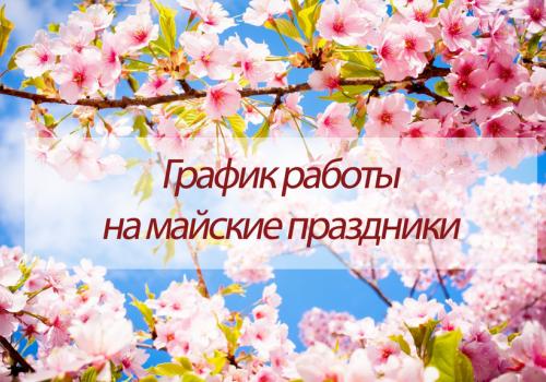 Режим работы Тюменской больницы ФГБУЗ ЗСМЦ ФМБА России в период с 1 по 11 мая 2020 года.