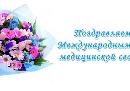 12 мая - Всемирный день медицинских сестер