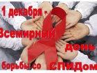 День борьбы со СПИД