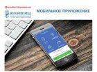 """Мобильное приложение ОАО СМК """"Югория-Мед"""""""